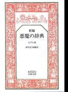 新編 悪魔の辞典(岩波文庫)
