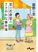 菜の花食堂のささやかな事件簿 きゅうりには絶好の日(だいわ文庫)