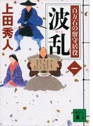 【期間限定価格】波乱 百万石の留守居役(一)(講談社文庫)
