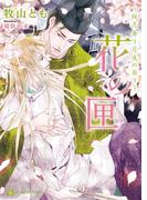 花の匣~桜花舞う月夜の契り~【特別版】(シャレード文庫)