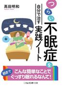 つらい不眠症を自分で治す実践ノート(二見レインボー文庫)