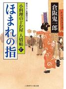 ほまれの指(二見時代小説文庫)