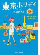 東京ホリデイ――散歩で見つけたお気に入り(祥伝社黄金文庫)