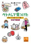ベトナムで見つけた――かわいい☆おいしい☆安い!(祥伝社黄金文庫)