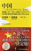 """中国−とっくにクライシス、なのに崩壊しない""""紅い帝国""""のカラクリ 在米中国人経済学者の精緻な分析で浮かび上がる"""
