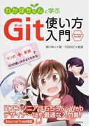 わかばちゃんと学ぶGit使い方入門 マンガ+実践でGitの使い方がよくわかる!