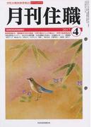 月刊住職 No.221