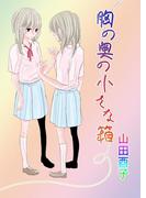 【全1-2セット】胸の奥の小さな箱(秘密の恋愛授業)