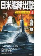 日米艦隊出撃 3 死闘!南シナ海決戦