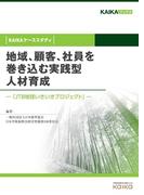 地域、顧客、社員を巻き込む実践型人材育成(KAIKAケーススタディ)