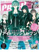 PASH! 2017年5月号