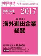 海外進出企業総覧(国別編) 2017年版