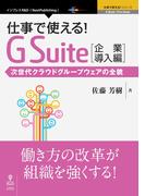 【オンデマンドブック】仕事で使える!G Suite 企業導入編 次世代クラウドグループウェアの全貌 (仕事で使える!シリーズ(NextPublishing))