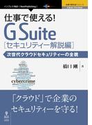 【オンデマンドブック】仕事で使える!G Suite セキュリティー解説編 次世代クラウドセキュリティーの全貌 (仕事で使える!シリーズ(NextPublishing))