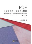 【オンデマンドブック】PDFインフラストラクチャ解説 第1.1版