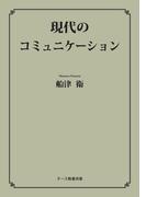 【オンデマンドブック】現代のコミュニケーション (ヌース教養双書)