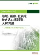 【オンデマンドブック】地域、顧客、社員を巻き込む実践型人材育成(KAIKAケーススタディ) (KAIKAブックス(NextPublishing))