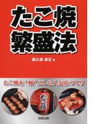 """たこ焼繁盛法 たこ焼を""""軸""""にした人気店づくり"""