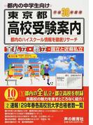 東京都高校受験案内 平成30年度用