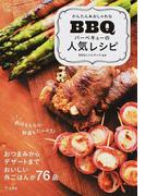 かんたん&おしゃれなバーベキューの人気レシピ (料理の本棚)