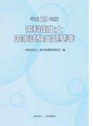 歯科衛生士国家試験出題基準 平成29年版