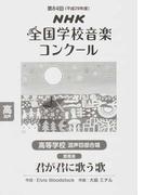 NHK全国学校音楽コンクール課題曲 第84回(平成29年度)高等学校混声四部合唱 君が君に歌う歌