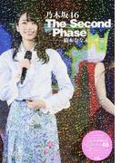 乃木坂46 The Second Phase 橋本奈々未「卒業」