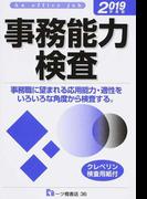 事務能力検査 An office job 2019年度版