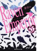 Raven Emperor 1 (魔法のiらんど文庫)(魔法のiらんど文庫)