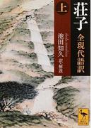 荘子 全現代語訳(上) (講談社学術文庫)(講談社学術文庫)