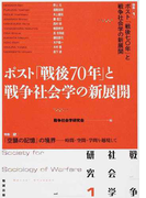 ポスト「戦後70年」と戦争社会学の新展開 (戦争社会学研究)