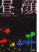 昼顔 Another End 平日午後3時の恋人たち (扶桑社文庫)(扶桑社文庫)