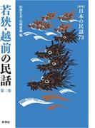 若狭・越前の民話 第2集 (〈新版〉日本の民話)