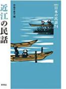 近江の民話