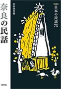 奈良の民話