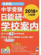中学受験日能研の学校案内 首都圏・その他東日本版 2018年入試用