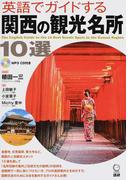 英語でガイドする関西の観光名所10選