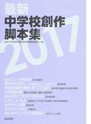 最新中学校創作脚本集2017