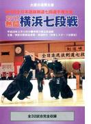 熱闘横浜七段戦 2017[DVD] 第4回全日本選抜剣道七段選手権大会