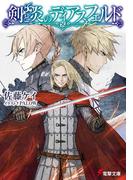 【全1-2セット】剣と炎のディアスフェルド(電撃文庫)