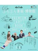 ぶらぶら美術・博物館プレミアムアートブック 2017−2018