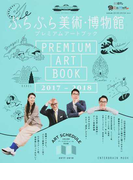 ぶらぶら美術・博物館プレミアムアートブック 2017−2018 (エンターブレインムック)(エンターブレインムック)