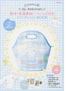 Cinnamoroll 15th Anniversary保冷・保温素材トートバッグ付きドリンクレシピBOOK (角川SSCムック)