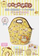 ポムポムプリン保冷・保温素材トートバッグ付きパンレシピBOOK (角川SSCムック)