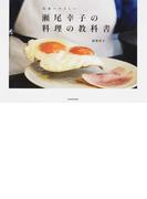 瀬尾幸子の料理の教科書 日本一やさしい