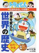 日本を変えた世界の歴史 古代〜中世 (ドラえもんの学習シリーズ ドラえもんの社会科おもしろ攻略)
