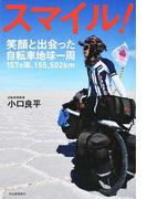 スマイル! 笑顔と出会った自転車地球一周157カ国、155,502km