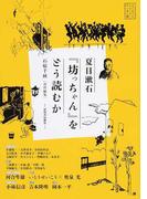 夏目漱石『坊っちゃん』をどう読むか (文芸の本棚)