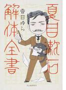 夏目漱石解体全書