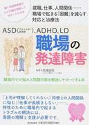 ASD〈アスペルガー症候群〉、ADHD、LD職場の発達障害 職場内での悩みと問題行動を解決しサポートする本